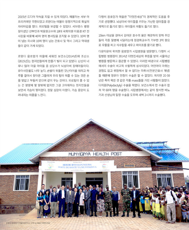 Rwanda Yoon Sang Yub-2_2.jpg