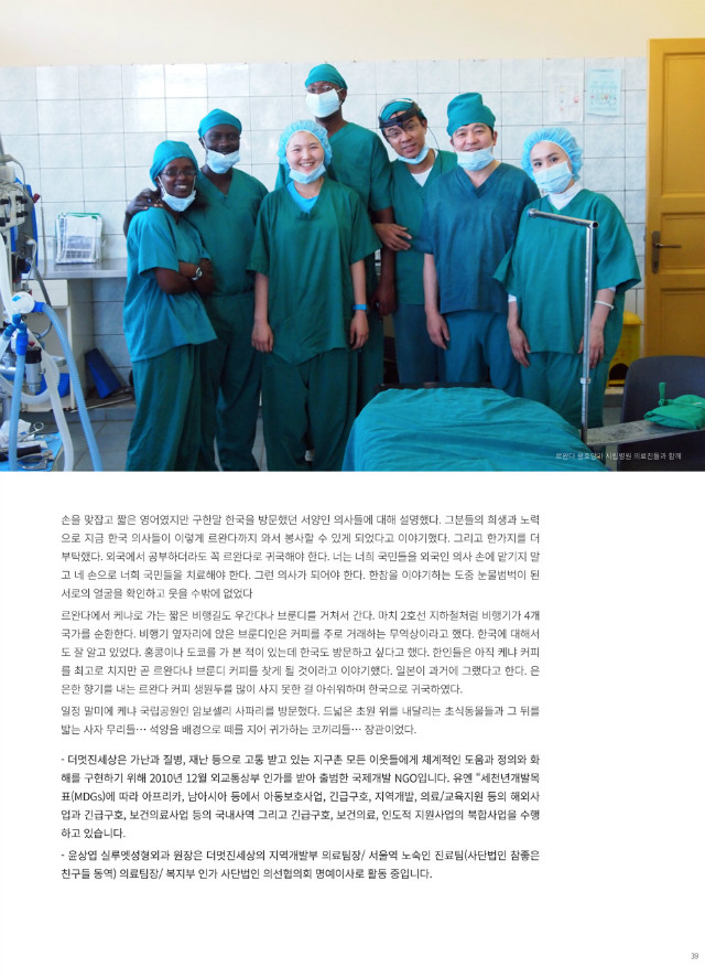 Rwanda Yoon Sang Yub-4_2.jpg