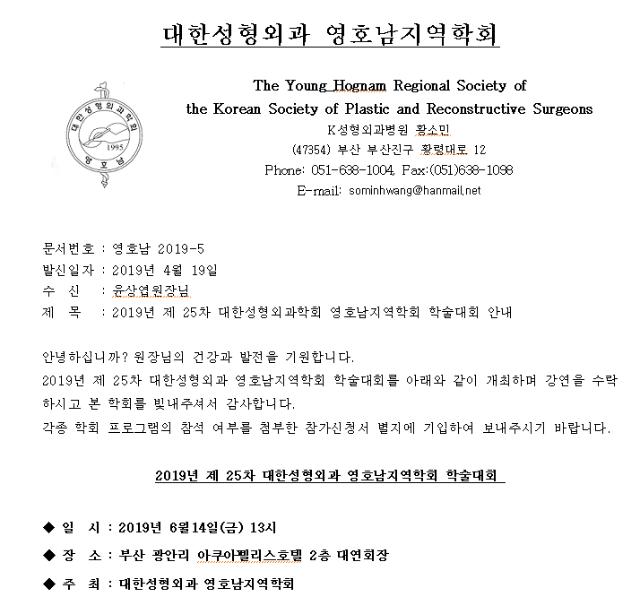 영호남학회1.png